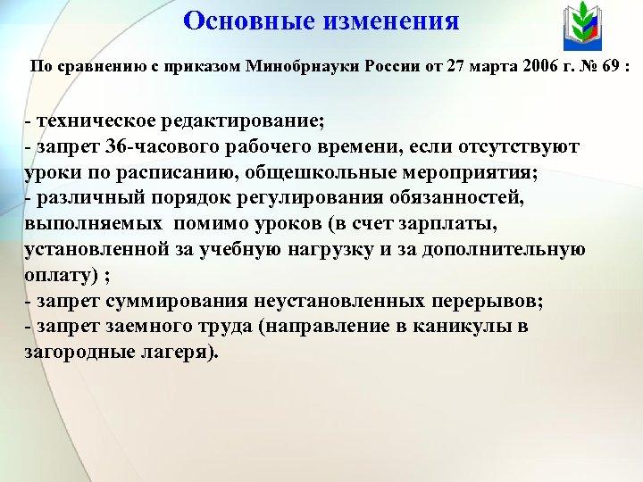 Основные изменения По сравнению с приказом Минобрнауки России от 27 марта 2006 г. №