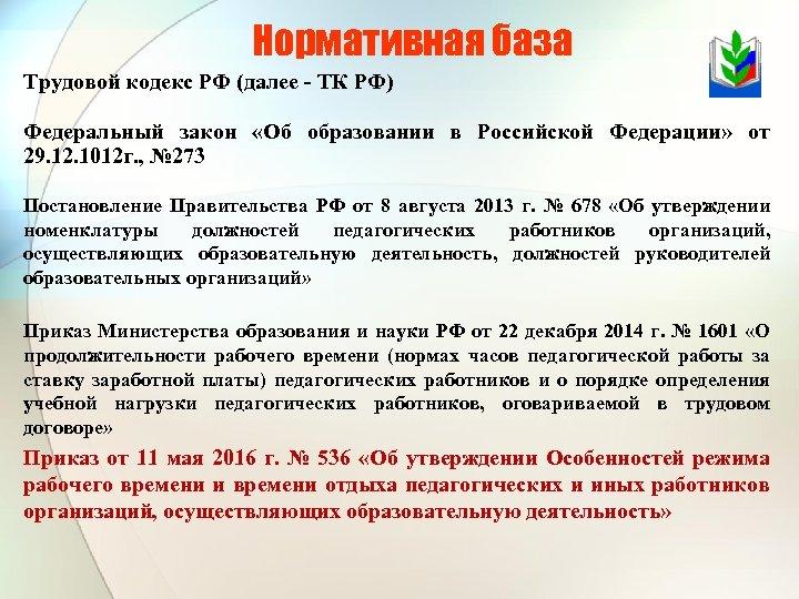 Нормативная база Трудовой кодекс РФ (далее - ТК РФ) Федеральный закон «Об образовании в