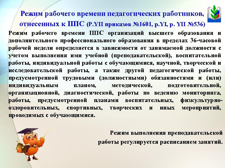 Режим рабочего времени педагогических работников, отнесенных к ППС (Р. YII приказов № 1601, р.