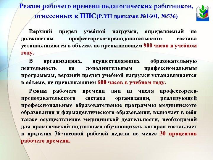 Режим рабочего времени педагогических работников, отнесенных к ППС(Р. YII приказов № 1601, № 536)