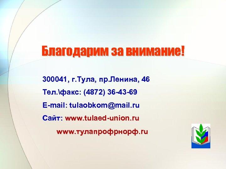 Благодарим за внимание! 300041, г. Тула, пр. Ленина, 46 Тел. факс: (4872) 36 -43