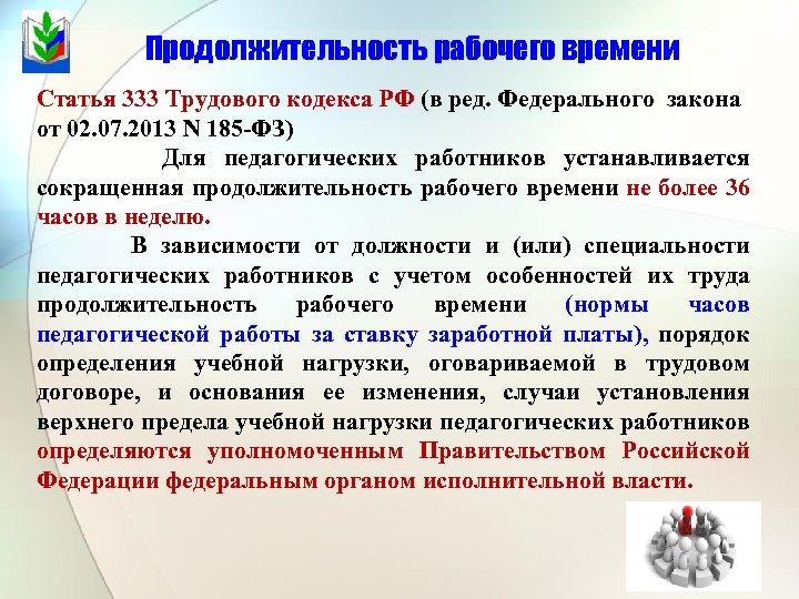 Продолжительность рабочего времени Статья 333 Трудового кодекса РФ (в ред. Федерального закона от 02.