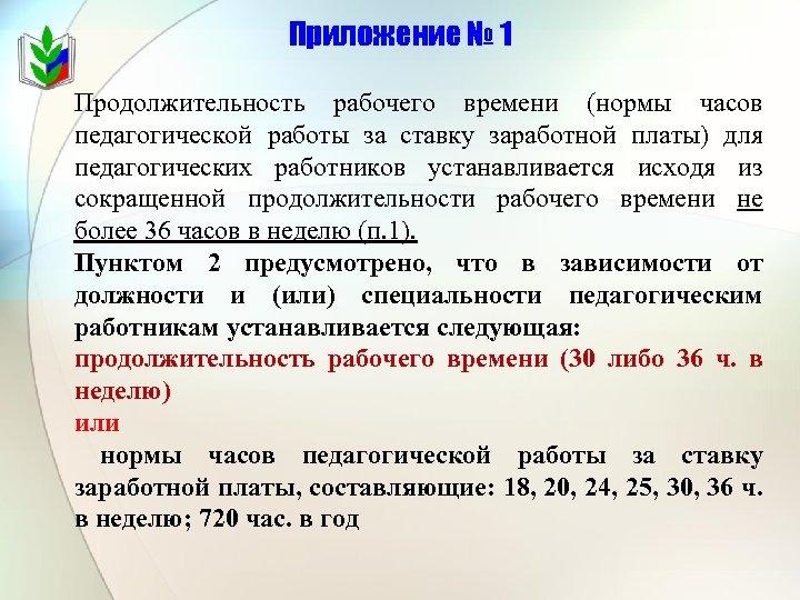 Приложение № 1 Продолжительность рабочего времени (нормы часов педагогической работы за ставку заработной платы)