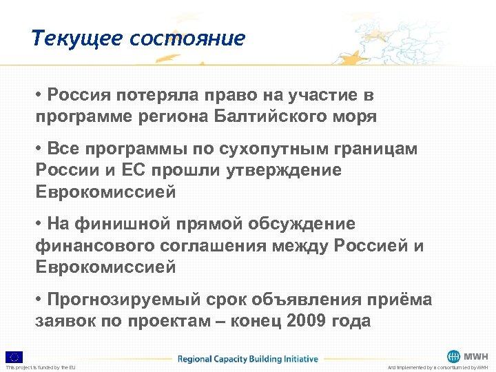 Текущее состояние • Россия потеряла право на участие в программе региона Балтийского моря •