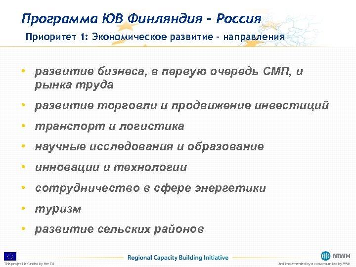 Программа ЮВ Финляндия – Россия Приоритет 1: Экономическое развитие - направления • развитие бизнеса,