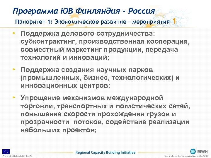 Программа ЮВ Финляндия – Россия Приоритет 1: Экономическое развитие – мероприятия 1 • Поддержка