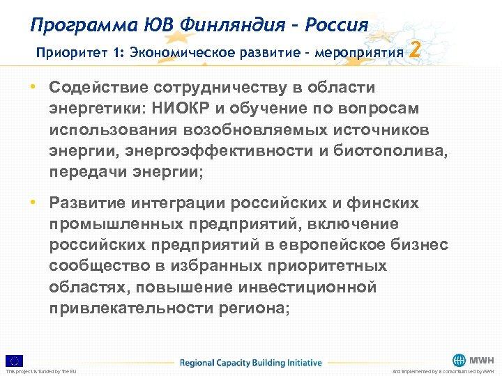 Программа ЮВ Финляндия – Россия Приоритет 1: Экономическое развитие – мероприятия 2 • Содействие