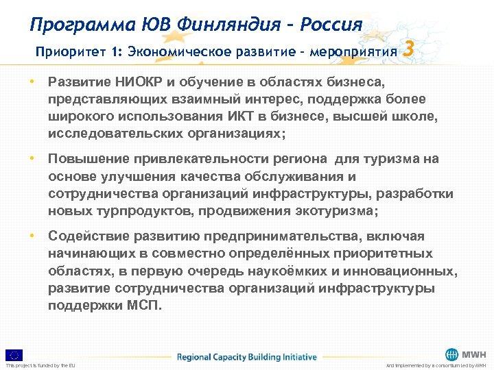 Программа ЮВ Финляндия – Россия Приоритет 1: Экономическое развитие – мероприятия 3 • Развитие