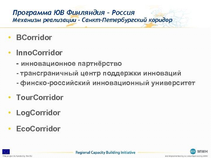 Программа ЮВ Финляндия – Россия Механизм реализации – Санкт-Петербургский коридор • BCorridor • Inno.
