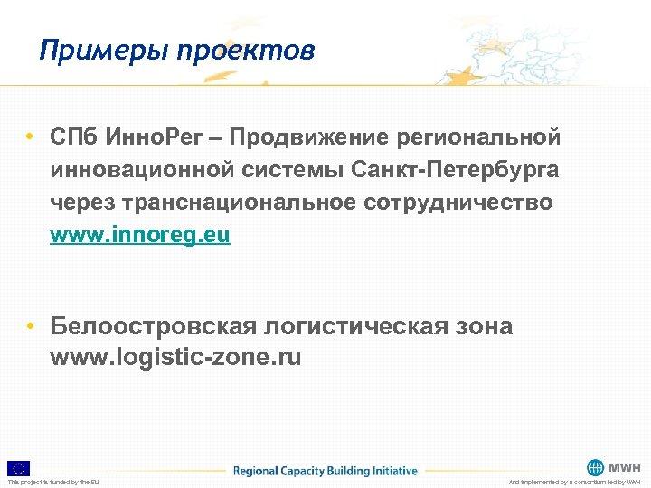 Примеры проектов • СПб Инно. Рег – Продвижение региональной инновационной системы Санкт-Петербурга через транснациональное