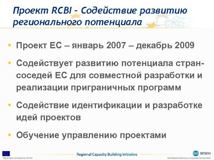 Проект RCBI – Содействие развитию регионального потенциала • Проект ЕС – январь 2007 –