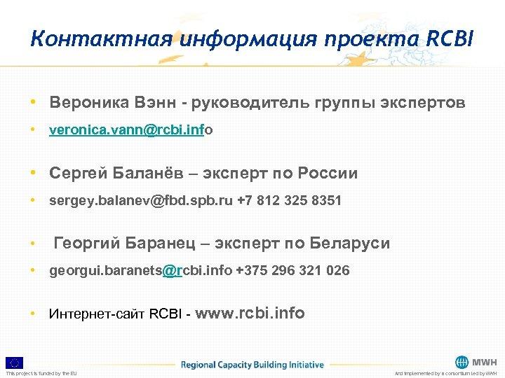 Контактная информация проекта RCBI • Вероника Вэнн - руководитель группы экспертов • veronica. vann@rcbi.