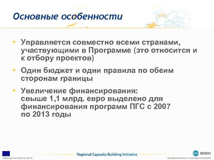 Основные особенности • Управляется совместно всеми странами, участвующими в Программе (это относится и к