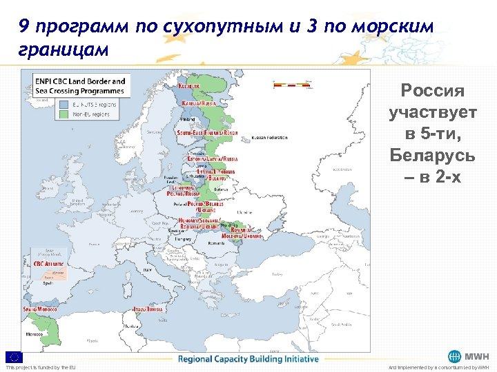9 программ по сухопутным и 3 по морским границам Россия участвует в 5 -ти,