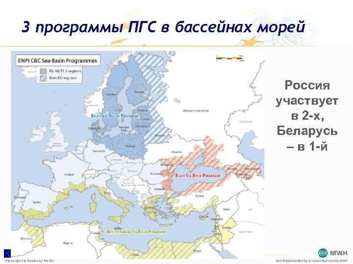 3 программы ПГС в бассейнах морей Россия участвует в 2 -х, Беларусь – в