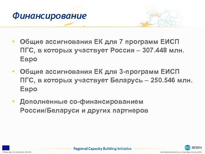 Финансирование • Общие ассигнования ЕК для 7 программ ЕИСП ПГС, в которых участвует Россия