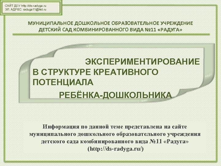 САЙТ ДОУ http: //ds-radyga. ru ЭЛ. АДРЕС: raduga 11@list. ru МУНИЦИПАЛЬНОЕ ДОШКОЛЬНОЕ ОБРАЗОВАТЕЛЬНОЕ УЧРЕЖДЕНИЕ