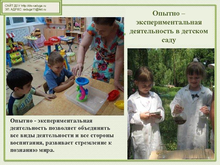 САЙТ ДОУ http: //ds-radyga. ru ЭЛ. АДРЕС: raduga 11@list. ru Опытно - экспериментальная деятельность