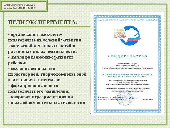 САЙТ ДОУ http: //ds-radyga. ru ЭЛ. АДРЕС: raduga 11@list. ru ЦЕЛИ ЭКСПЕРИМЕНТА: - организация