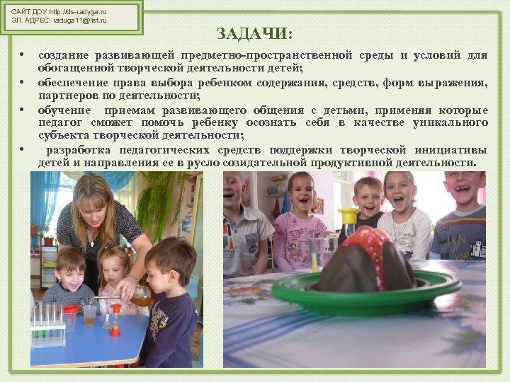 САЙТ ДОУ http: //ds-radyga. ru ЭЛ. АДРЕС: raduga 11@list. ru • • ЗАДАЧИ: создание