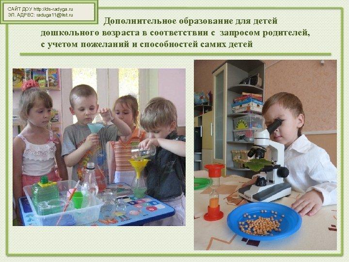 САЙТ ДОУ http: //ds-radyga. ru ЭЛ. АДРЕС: raduga 11@list. ru Дополнительное образование для детей