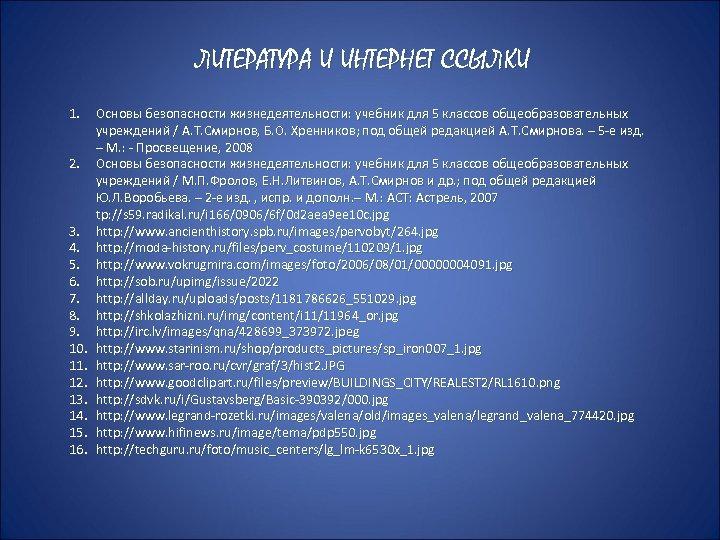 ЛИТЕРАТУРА И ИНТЕРНЕТ ССЫЛКИ 1. 2. 3. 4. 5. 6. 7. 8. 9. 10.