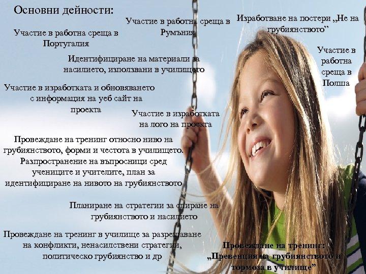 """Основни дейности: Участие в работна среща в Изработване на постери """"Не на грубиянството"""" Румъния"""