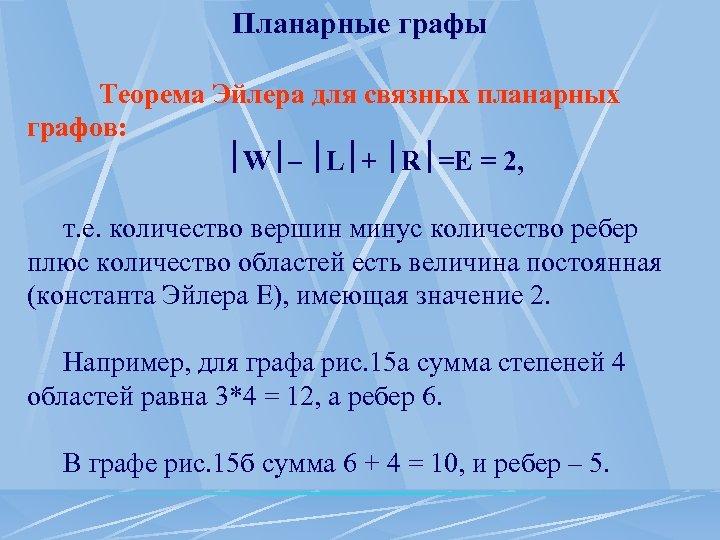 Планарные графы Теорема Эйлера для связных планарных графов: W – L + R =E