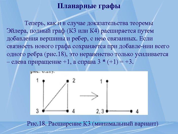 Планарные графы Теперь, как и в случае доказательства теоремы Эйлера, полный граф (К 3