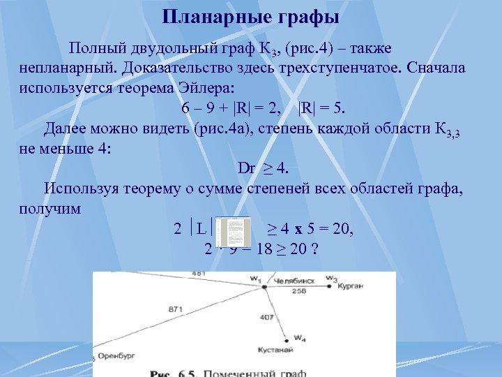 Планарные графы Полный двудольный граф К 3, (рис. 4) – также непланарный. Доказательство здесь
