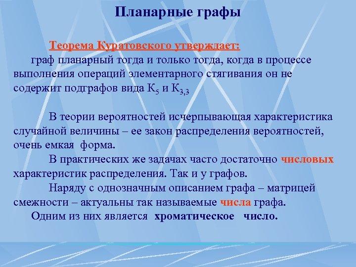 Планарные графы Теорема Куратовского утверждает: граф планарный тогда и только тогда, когда в процессе