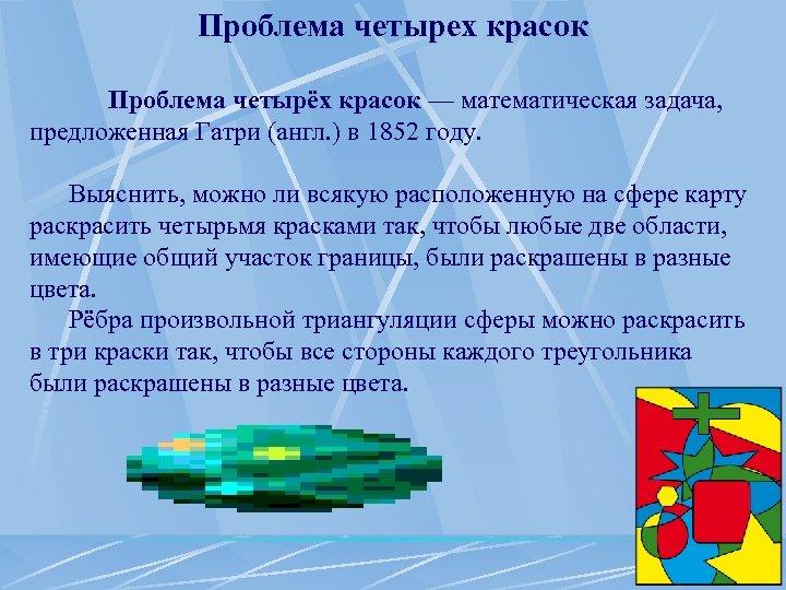 Проблема четырех красок Проблема четырёх красок — математическая задача, предложенная Гатри (англ. ) в