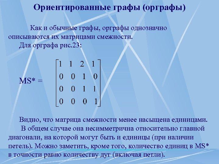 Ориентированные графы (орграфы) Как и обычные графы, орграфы однозначно описываются их матрицами смежности. Для