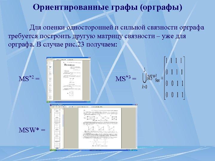 Ориентированные графы (орграфы) Для опенки односторонней и сильной связности орграфа требуется построить другую матрицу