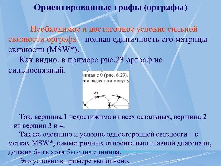 Ориентированные графы (орграфы) Необходимое и достаточное условие сильной связности орграфа – полная единичность его