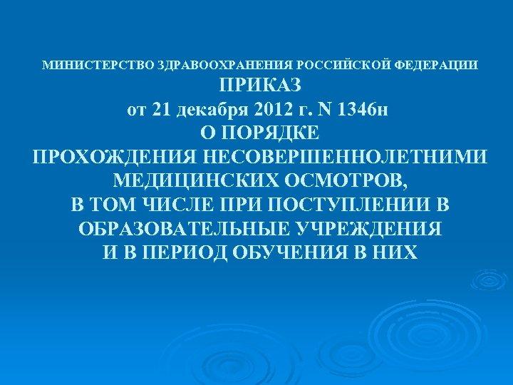 МИНИСТЕРСТВО ЗДРАВООХРАНЕНИЯ РОССИЙСКОЙ ФЕДЕРАЦИИ ПРИКАЗ от 21 декабря 2012 г. N 1346 н О