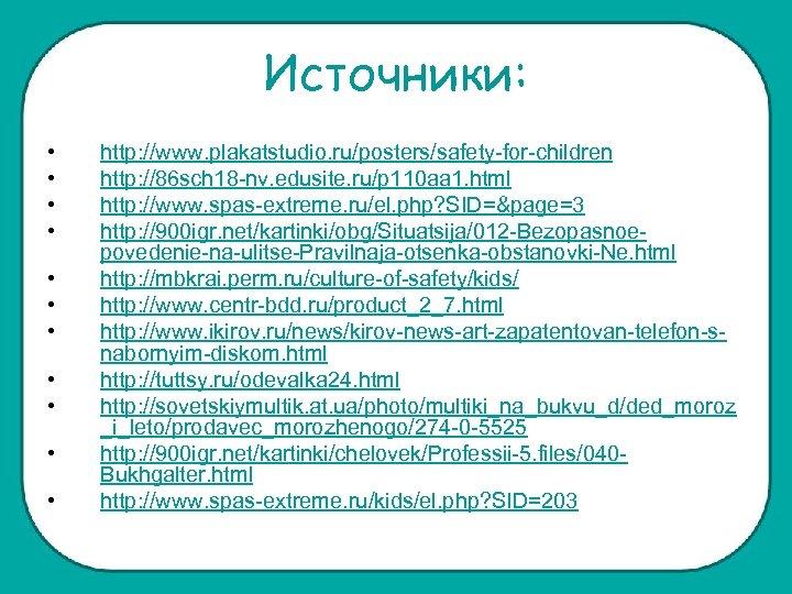 Источники: • • • http: //www. plakatstudio. ru/posters/safety-for-children http: //86 sch 18 -nv. edusite.