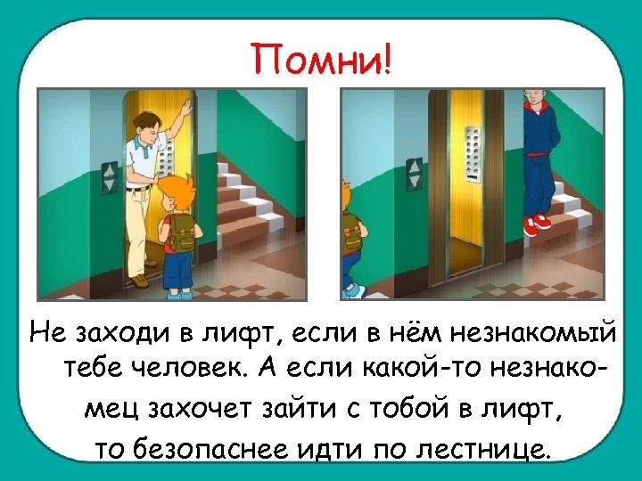 Помни! Не заходи в лифт, если в нём незнакомый тебе человек. А если какой-то