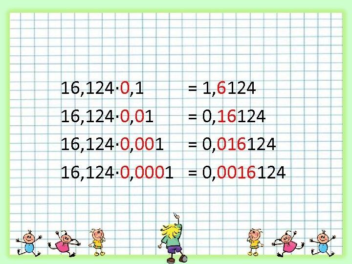 16, 124· 0, 1 16, 124· 0, 001 16, 124· 0, 0001 = 1,