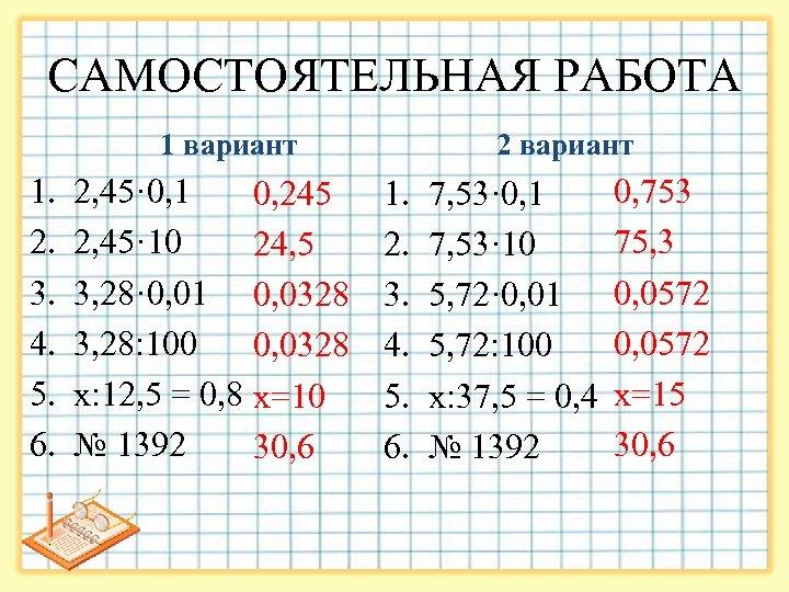 САМОСТОЯТЕЛЬНАЯ РАБОТА 1 вариант 1. 2. 3. 4. 5. 6. 2, 45· 0, 1