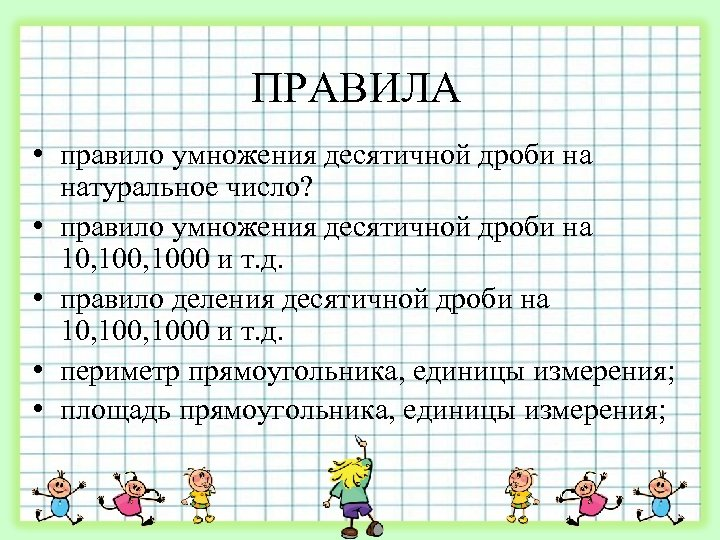 ПРАВИЛА • правило умножения десятичной дроби на натуральное число? • правило умножения десятичной дроби