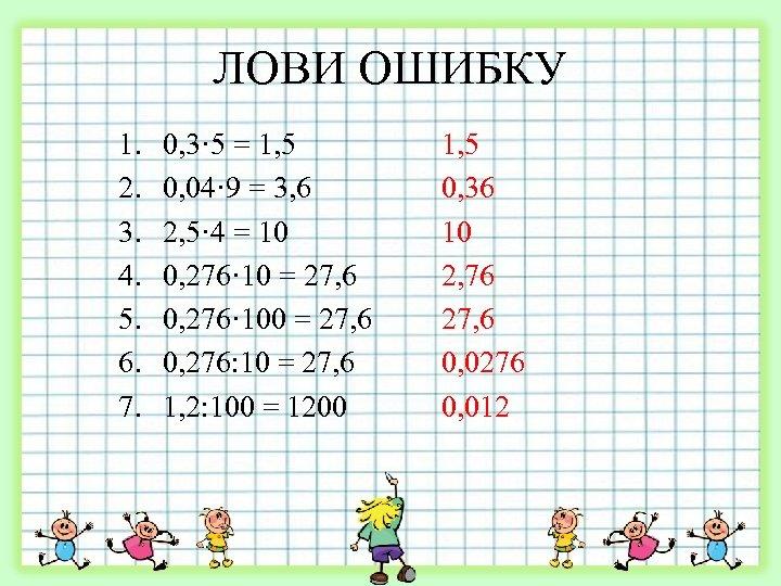 ЛОВИ ОШИБКУ 1. 2. 3. 4. 5. 6. 7. 0, 3· 5 = 1,