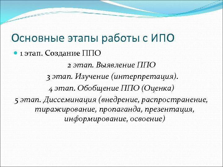 Основные этапы работы с ИПО 1 этап. Создание ППО 2 этап. Выявление ППО 3