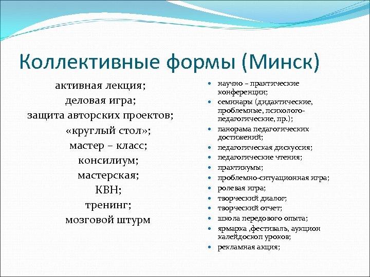 Коллективные формы (Минск) активная лекция; деловая игра; защита авторских проектов; «круглый стол» ; мастер