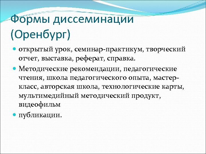 Формы диссеминации (Оренбург) открытый урок, семинар-практикум, творческий отчет, выставка, реферат, справка. Методические рекомендации, педагогические