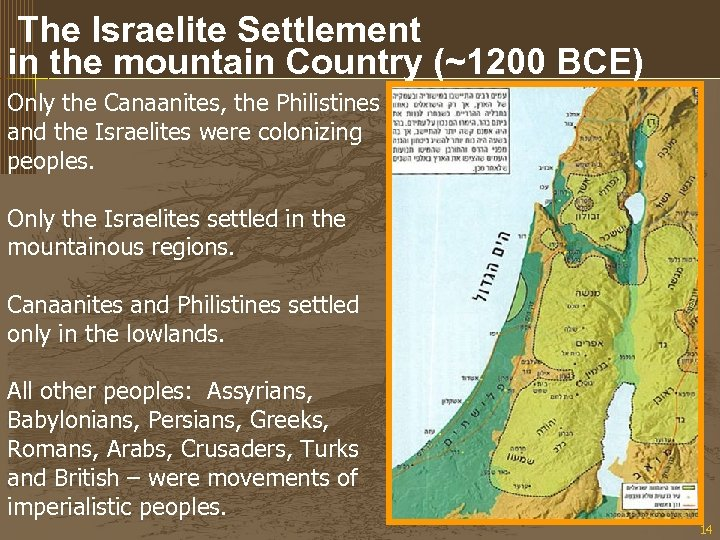 The Israelite Settlement in the mountain Country (~1200 BCE) Only the Canaanites, the Philistines