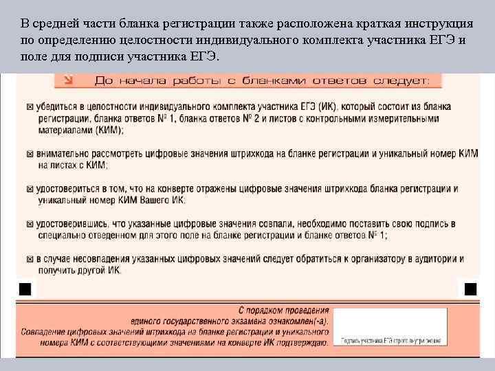 В средней части бланка регистрации также расположена краткая инструкция по определению целостности индивидуального комплекта