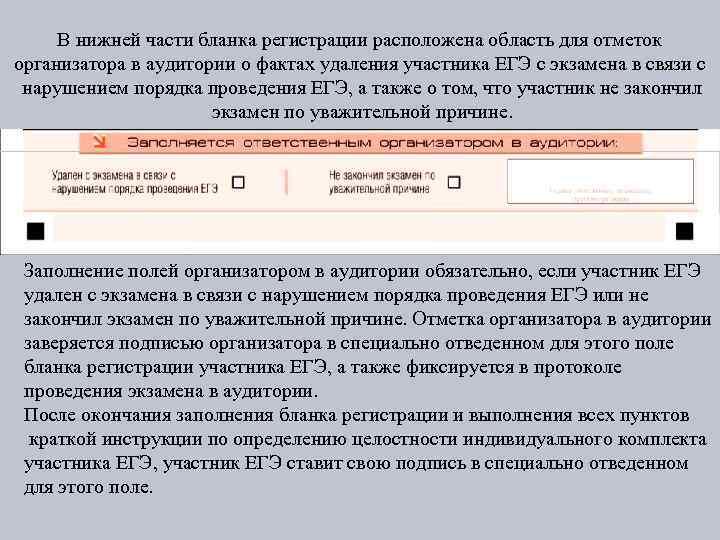 В нижней части бланка регистрации расположена область для отметок организатора в аудитории о фактах