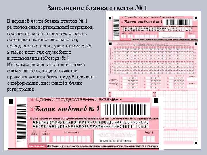 Заполнение бланка ответов № 1 В верхней части бланка ответов № 1 расположены вертикальный