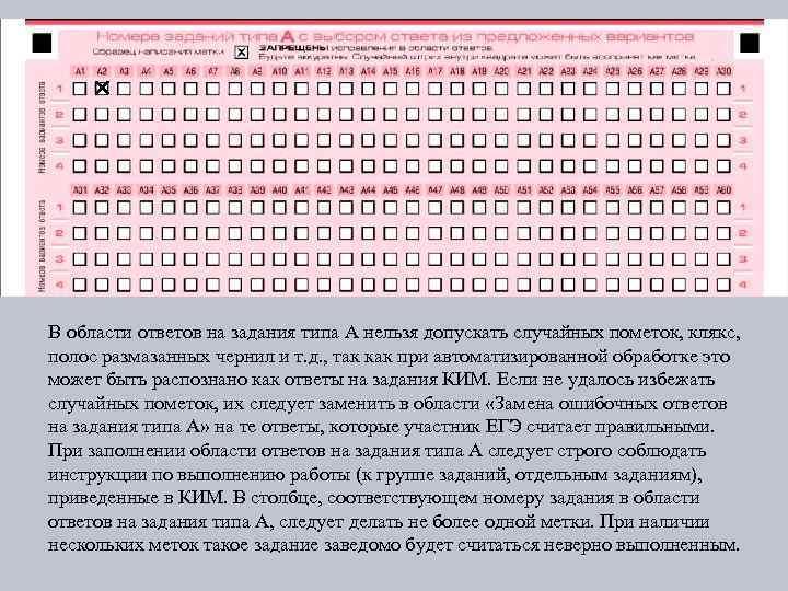 В области ответов на задания типа А нельзя допускать случайных пометок, клякс, полос размазанных